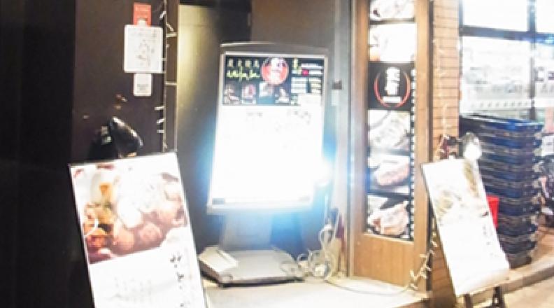 炭火焼鳥 黒船 西中洲店