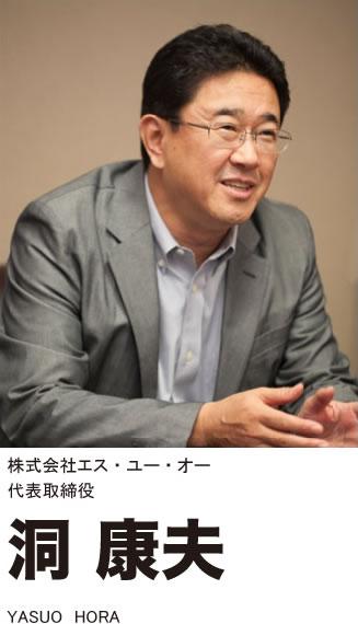 株式会社 エス・ユー・オー 代表取締役 洞 康夫