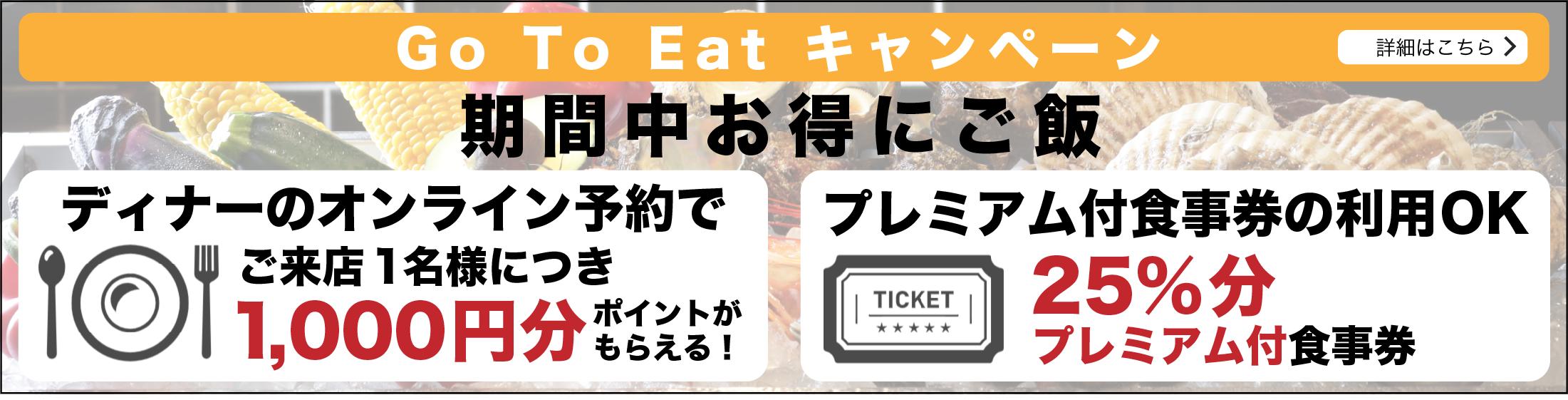 Go To Eat キャンペーンについて