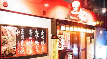 炭火焼鳥 黒船 門司駅前店