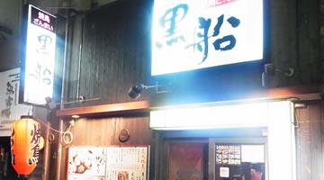 炭火焼鳥 黒船 魚町店