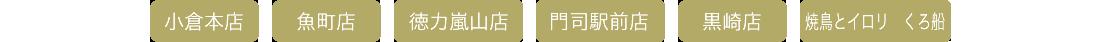 小倉本店 魚町店 徳力嵐山店 門司駅前店 黒崎店 炉端のくろ兵衛 西中洲店
