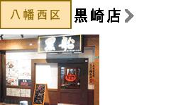 八幡西区 黒崎店