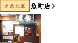 小倉北区 魚町店