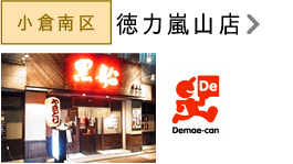 小倉南区 徳力嵐山店